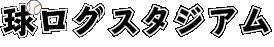 球ログスタジアム【大阪豊中の野球室内練習場】